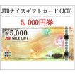 JTBナイスギフト5000円券 JCB(ギフト券・商品券・金券・ポイント消化)(3万円でさらに送料割引)