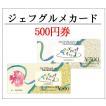 ジェフグルメカード500円券(全国共通お食事券)(お食事券・ギフト券・商品券・金券・ポイント消化)(3万円でさらに送料割引)