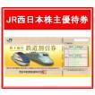 カード・PayPay可 JR西日本株主優待券 有効期限2021...