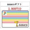 コード専用 ナナコギフト(nanaco) 2000円分 (ギフト券・商品券・金券・ポイント消化に)