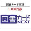 図書カードNEXT1000円券(ギフト券・商品券・金券・ポイント)(3万円でさらに送料割引)