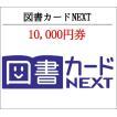 図書カードNEXT10000円券(ギフト券・商品券・金券・ポイント)(3万円でさらに送料割引)