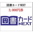 図書カードNEXT2000円券(ギフト券・商品券・金券・ポイント)(3万円でさらに送料割引)