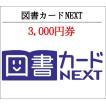 期間・枚数限定 図書カードNEXT3000円券(ギフト券・商品券・金券・ポイント)(3万円でさらに送料割引)