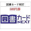 図書カードNEXT500円券(ギフト券・商品券・金券・ポイント)(3万円でさらに送料割引)