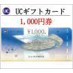 UC1000円券(ギフト券・商品券・金券・ポイント)(3万円でさらに送料割引)