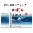 UFJニコス1000円券(ギフト券・商品券・金券・ポイント)(3万円でさらに送料割引)