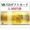 VJA(VISA)5000円券三井住友カード(ギフト券・商品券・金券・ポイント)(3万円でさらに送料割引)