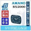 新品 AMANO アマノ電子タイムレコーダー BX2000 15日・末日締タイムカード付 5年間無料延長保証 コンパクト