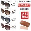 国内正規品 ロンシャン サングラス LONGCHAMP LO601S 001 214 422 605 アジアンフィット UVカット レディース ブランド