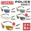 国内正規品 POLICE (ポリス) サングラス S8687J 300B 300M 300X 30MP 30WP 偏光レンズ メンズ UVカット