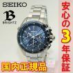 国内正規品 SEIKO(セイコー) 時計 腕時計 SAGA161 BRIGHTZ ブライツ シルバー/ブルー ソーラー 電波時計 メンズ クロノグラフ