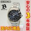 国内正規品 SEIKO(セイコー) 時計 腕時計 SAGZ071 BRIGHTZ ブライツ シルバー/ブラック ソーラー 電波時計 メンズ