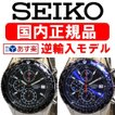 SEIKO(セイコー) 時計 腕時計 SND253PC SND253P1 SND255PC SND255P1 クロノグラフ メンズ