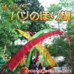 特大 ウンブル・ウンブル(バリのぼり旗)(約6m 7m) / 祭礼 レビューでタイカレープレゼント