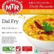 Dal Fry 豆カレー / インドカレー レトルトエスニック アジア 食品 食材 MTR インド料理 緑豆