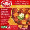 Paneer Butter Masala チーズとバターソースのカレー / インドカレー レトルトエスニック アジア 食品 食材 MTR インド料理