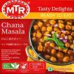 Chana Masala ひよこ豆の辛口カレー / インドカレー レトルトエスニック アジア 食品 食材 MTR インド料理 チャナマサラ