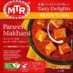 Paneer Makhani チーズとバターのカレー / インドカレー レトルトエスニック アジア 食品 食材 MTR インド料理 パニール