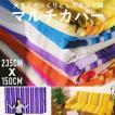 マルチクロス シングル マルチカバー ベッドカバー 〔235cm×150cm〕カディコットン風マルチクロス ソファーカバー インド綿 布