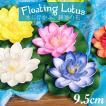 ロータス 蓮の花 造花 インテリア 〔約9.5cm〕水に浮かぶ 睡蓮の造花 フローティングロータス フラワー 蓮の華 ハスの花 池 置物 仏教 水連