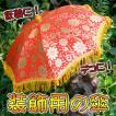 装飾 傘 デコレーション 仮装 デコレーション用傘 祭礼 バリの傘 エスニック インド アジア 雑貨