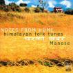 NOTES FROM HOME himalayan folk tunes / cd インド音楽 CD 民族音楽 バンスリ レビューでタイカレープレゼント