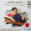 Shobha Gurutu Thumri Chhaiti&Dadra / cd インド音楽 CD 民族音楽 インド音楽CD ボーカル