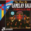 cd ガムラン CD バリ The Best Of GAMELAN BALI バリ島のガムラン音楽 インドネシア 民族音楽 インド音楽