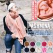 パシュミナ ストール 大判 おまかせ送料無料 ショール マフラー パシュミナ100% 大判手織りストール ネパール チャングラ Chyangra