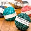 〔手芸用〕カラーヘンプボール / 糸 エスニック アジア インド アクセ レビューでタイカレープレゼント