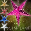 アドベント アドベントスター ペーパーオーナメント スターランプシェード 星型ランプデコレーション 直径:約55cm クリスマスデコレーション