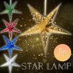 自由に選べるセット アドベント アドベントスター ペーパーオーナメント (選べる5個セット)星型ランプデコレーション 直径:約41cm