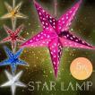 自由に選べるセット アドベント アドベントスター ペーパーオーナメント (選べる5個セット)星型ランプデコレーション 直径:約55cm