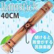 レインスティック 雨音がする民族楽器 40cm カラフルペイント(太陽) / 癒やし