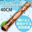 レインスティック 雨音がする民族楽器 40cm カラフルペイント(渦巻き) / 癒やし