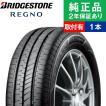 ポイント10倍 165/55R14 72V ブリヂストン REGNO レグノ GR-Leggera タイヤ単品1本