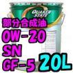 【タイヤセンター】クエーカーステート SN GF−5 0W-20 20L 部分合成油 エンジンオイル