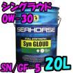 【タイヤセンター】SEAHORSE シングラウド SN/GF-5 0W-30 20L 全合成PAO配合 エンジンオイル
