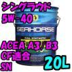 【タイヤセンター】SEAHORSE シングラウド SN/GF-5 5W-40 20L 全合成CF適合 エンジンオイル