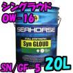 【タイヤセンター】SEAHORSE シングラウド SN/GF-5 0W-16 20L 全合成 エンジン オイル