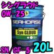 【タイヤセンター】SEAHORSE シングラウド SN/GF-5 0W-25 20L 全合成 エンジンオイル
