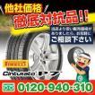 ピレリ チントゥラート P7 225/45R17 91V サマータイヤ(並行輸入商品)2016〜2017年製造