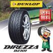 ダンロップ  DIREZZA (ディレッツァ) DZ101 215/45R17 87W スポーツタイヤ 2018年製 (並行輸入商品)