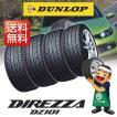 ダンロップ  DIREZZA (ディレッツァ) DZ101 215/45R17 87W スポーツタイヤ 4本セット 2018年製 (並行輸入商品)