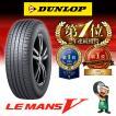 ダンロップ  ルマン5 (LE MANS V) 195/45R17 81W 低燃費タイヤ 2018年製