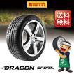 ピレリ DRAGON SPORT ドラゴンスポーツ 215/45R17 91W XL サマータイヤ (ピレリ日本流通品) 2019年製