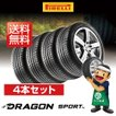 ピレリ DRAGON SPORT ドラゴンスポーツ 225/45R18 95W XL サマータイヤ4本セット (ピレリ日本流通品) 2018〜2019年製