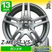 145/80R13 グッドイヤー(エコステージ)サマータイヤ&ホイール4本セット(Z-MEIST VS-1:ガンメタ)