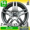 155/65R14 グッドイヤー(エコステージ)サマータイヤ&ホイール4本セット(Z-MEIST VS-1:ガンメタ)